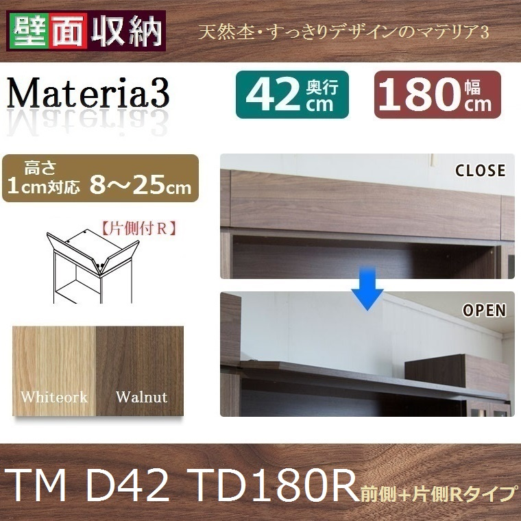 上置き用目隠しトールドア TM D42-TD-180-R 幅180×高さ8~25cm 1cm対応【送料無料】前側+R右側付タイプ