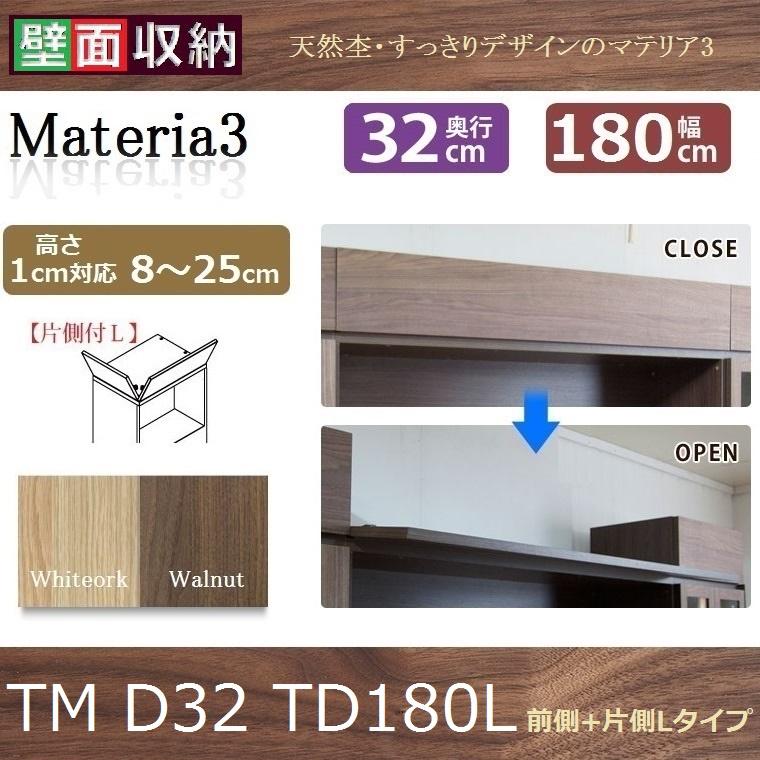 上置き用目隠しトールドア TM D32-TD-180-L 幅180×高さ8~25cm 1cm対応【送料無料】前側+L左側付タイプ