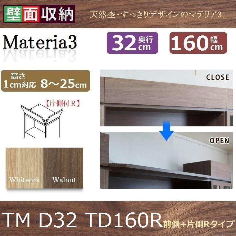 上置き用目隠しトールドア TM D32-TD-160-R 幅160×高さ8~25cm 1cm対応【送料無料】前側+R右側付タイプ