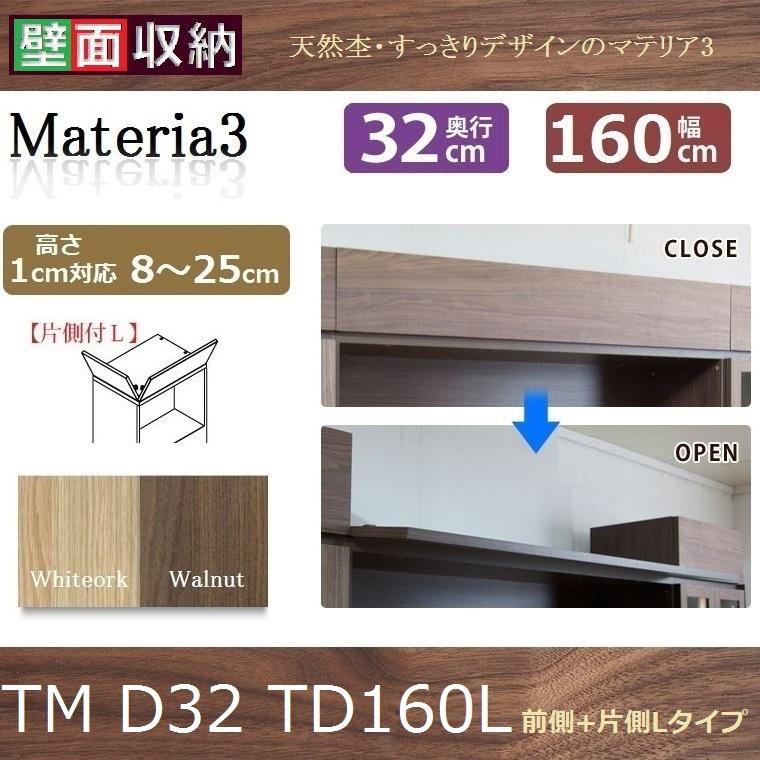 上置き用目隠しトールドア TM D32-TD-160-L 幅160×高さ8~25cm 1cm対応【送料無料】前側+L左側付タイプ