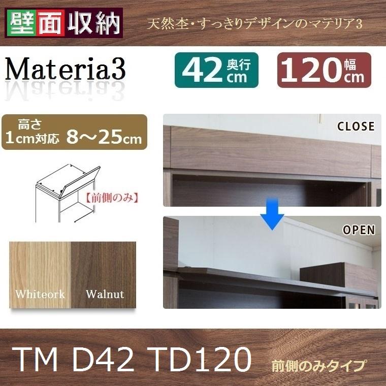 上置き用目隠しトールドア TM D42-TD-120 幅120×高さ8~25cm 1cm対応【送料無料】前側のみタイプ