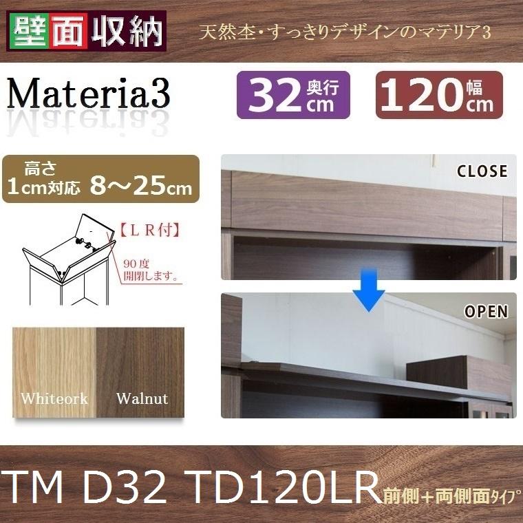 上置き用目隠しトールドア TM D32-TD-120-LR 幅120×高さ8~25cm 1cm対応【送料無料】前側+両側付タイプ