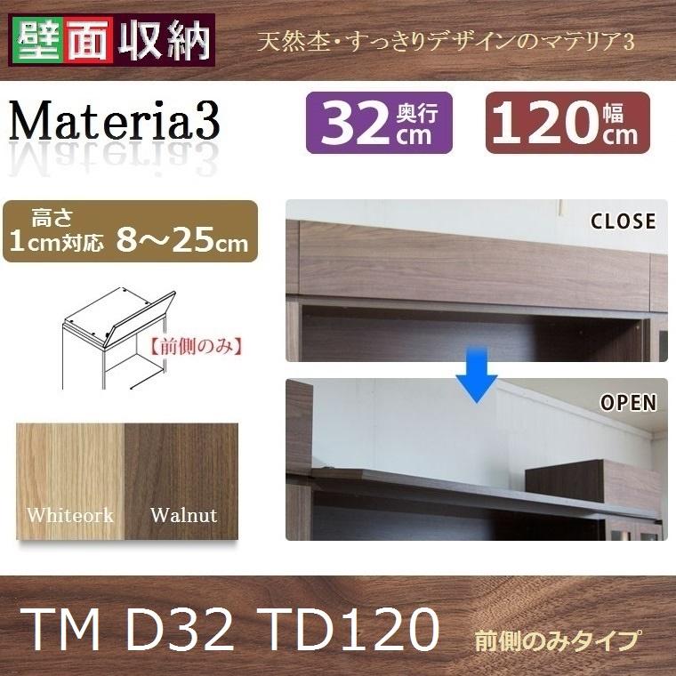 上置き用目隠しトールドア TM D32-TD-120 幅120×高さ8~25cm 1cm対応【送料無料】前側のみタイプ