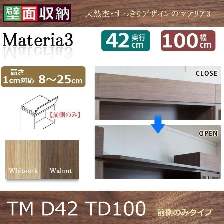 上置き用目隠しトールドア TM D42-TD-100 幅100×高さ8~25cm 1cm対応【送料無料】前側のみタイプ