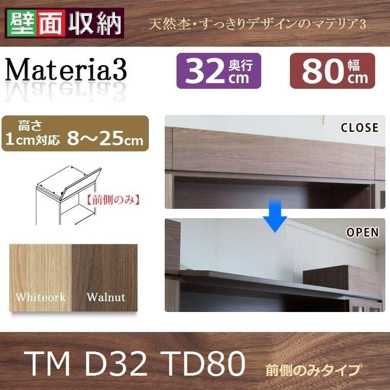 上置き用目隠しトールドア TM D32-TD-80 幅80×高さ8~25cm 1cm対応【送料無料】前側のみタイプ