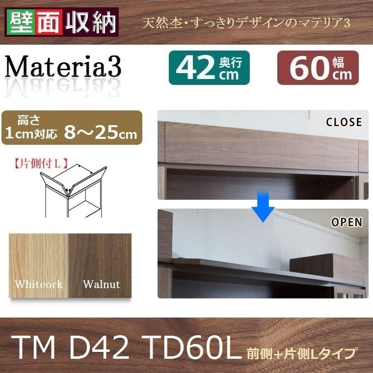 上置き用目隠しトールドア TM D42-TD-60-L 幅60×高さ8~25cm 1cm対応【送料無料】前側+L左側付タイプ
