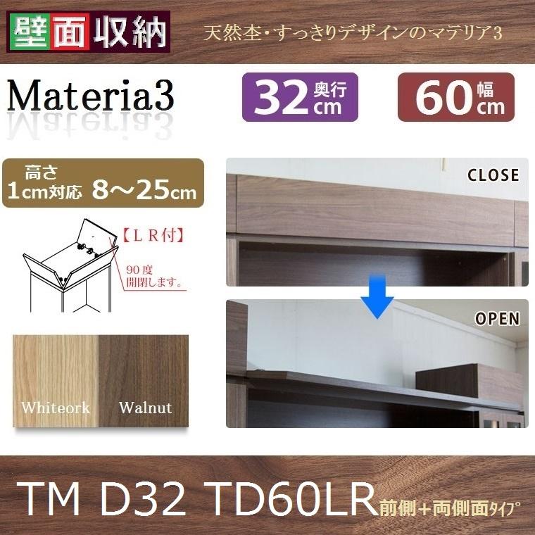 上置き用目隠しトールドア TM D32-TD-60-LR 幅60×高さ8~25cm 1cm対応【送料無料】前側+両側付タイプ