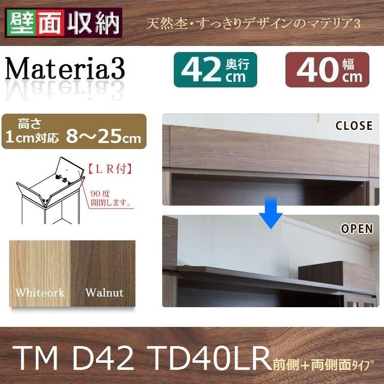 上置き用目隠しトールドア TM D42-TD-40-LR 幅40×高さ8~25cm 1cm対応【送料無料】前側+両側付タイプ