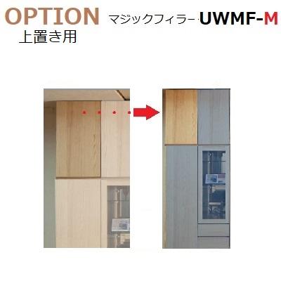 上置き用幅調整扉マジックフィラー TM UWMF-H36~59 W70~450mm 幅1cm対応 H360~590mm D42/D32共通【送料無料】