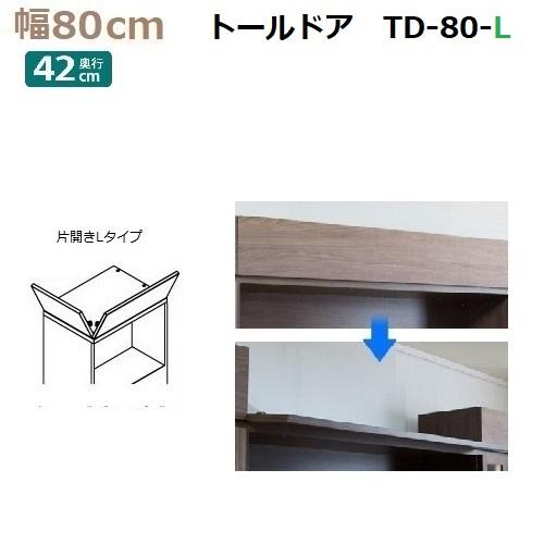 上置き用目隠しトールドア TM D42-TD-80-L 幅80×高さ8~25cm 1cm対応【送料無料】前側+L左側付タイプ
