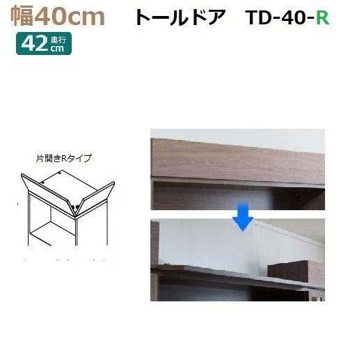 上置き用目隠しトールドア TM D42-TD-40-R 幅40×高さ8~25cm 1cm対応【送料無料】前側+R右側付タイプ