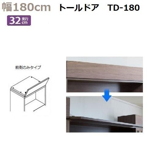 上置き用目隠しトールドア TM D32-TD-180 幅180×高さ8~25cm 1cm対応【送料無料】前側のみタイプ