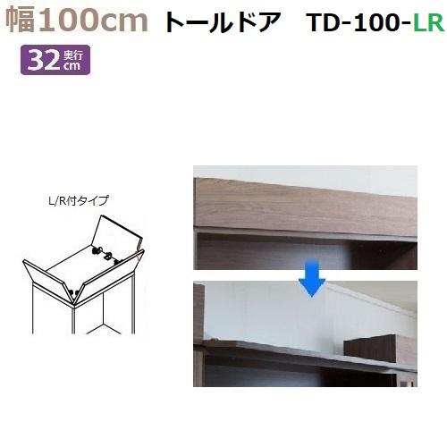 上置き用目隠しトールドア TM D32-TD-100-LR 幅100×高さ8~25cm 1cm対応【送料無料】前側+両側付タイプ