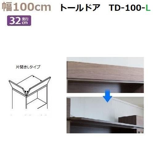 上置き用目隠しトールドア TM D32-TD-100-L 幅100×高さ8~25cm 1cm対応【送料無料】前側+L左側付タイプ