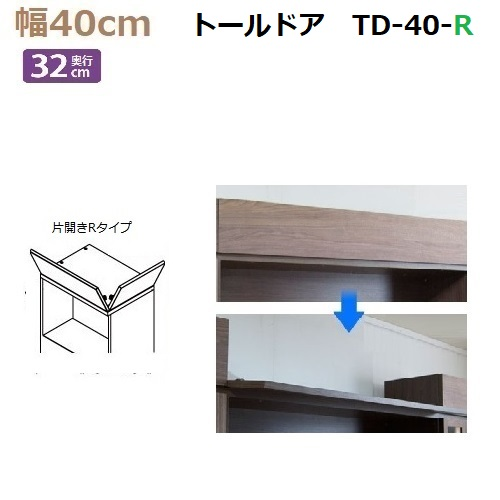 上置き用目隠しトールドア TM D32-TD-40-R 幅40×高さ8~25cm 1cm対応【送料無料】前側+R右側付タイプ