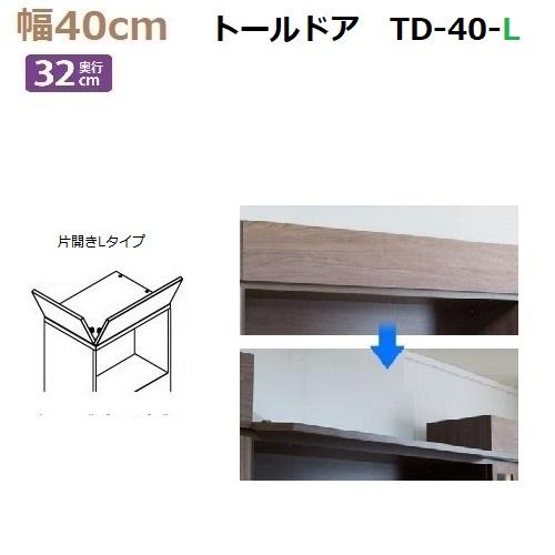 上置き用目隠しトールドア TM D32-TD-40-L 幅40×高さ8~25cm 1cm対応【送料無料】前側+L左側付タイプ