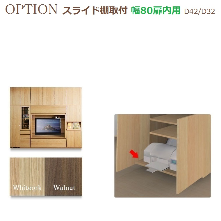 壁面収納すえ木工Materia-3 OPTION「幅80扉内用スライド棚取付」