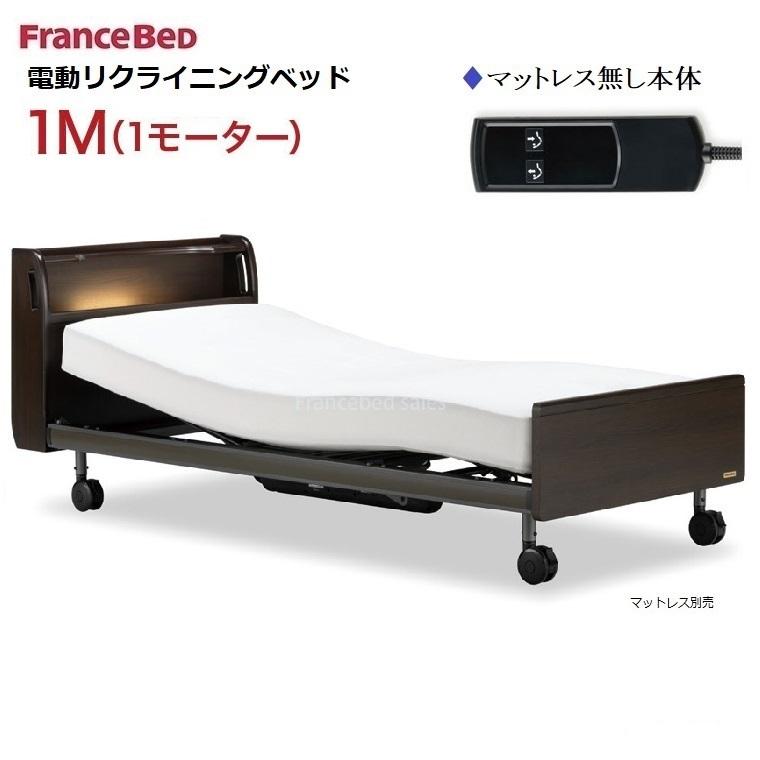 1モーター電動シングルベッド [クォーレックス]CU-203C W980×L2174×H833(床板高271)mmワイヤーコントローラー【マットなし】【キャスター】