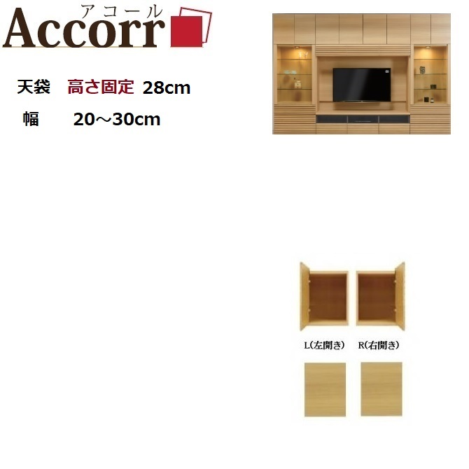 【高さ固定28cm天袋】Accorr/アコール天袋ロータイプ 30L/R 幅20~30cm奥行42cm高さ28cm【送料無料】