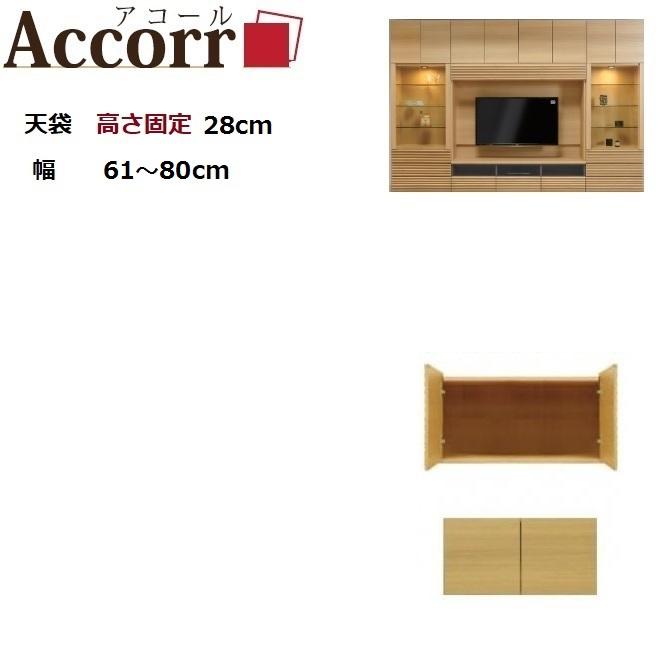 【高さ固定28cm天袋】Accorr/アコール天袋ロータイプ80 幅61~80cm奥行42cm高さ28cm【送料無料】