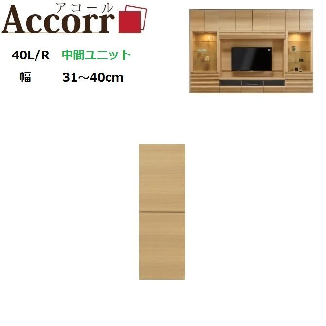【中段ユニット】Accorr/アコール 中間ユニット40L/R 幅31~40cm奥行42cm高さ115cm【送料無料】