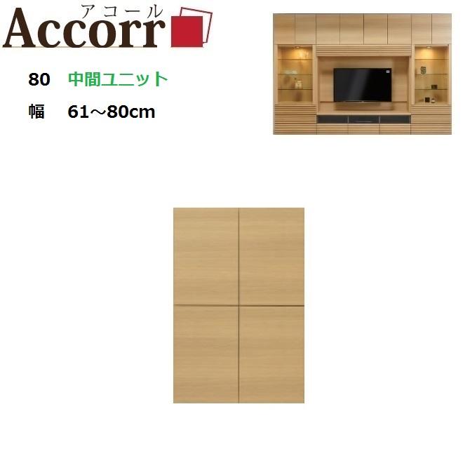 【中段ユニット】Accorr/アコール 中間ユニット80 幅61~80cm奥行42cm高さ115cm【送料無料】