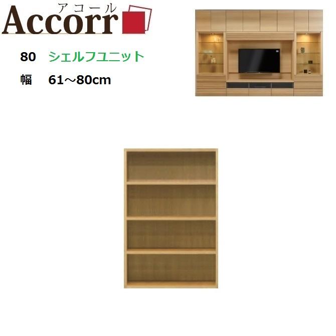 【中段ユニット】Accorr/アコール シェルフユニット80 幅61~80cm奥行40cm高さ115cm【送料無料】
