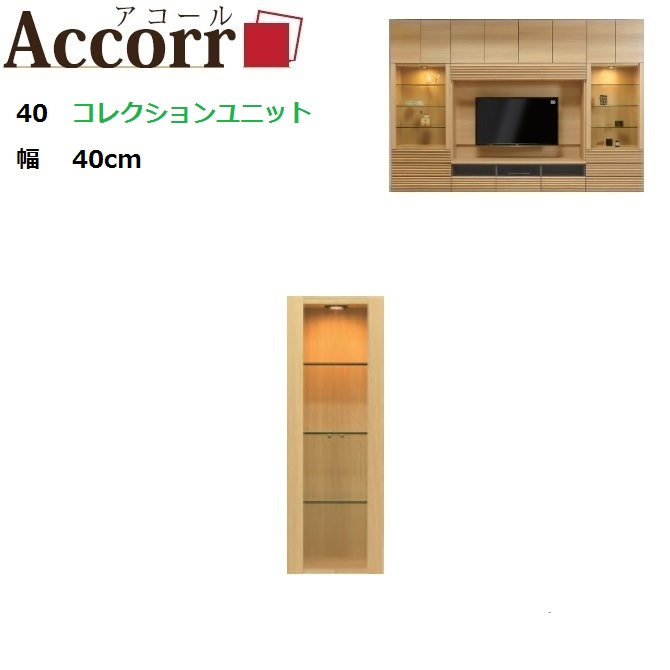 【中段ユニット】Accorr/アコール 40コレクションユニット 幅40cm奥行42cm高さ115cm【送料無料】