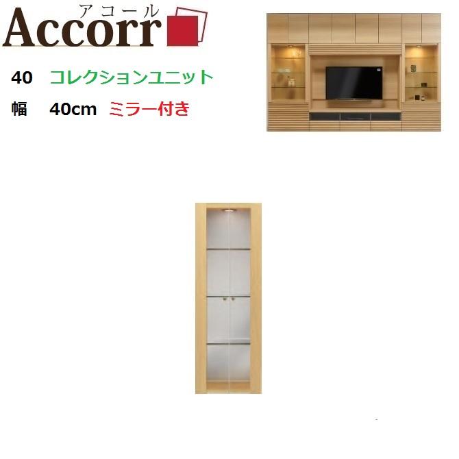 【中段ユニット】Accorr/アコール 40ミラー付きコレクションユニット 幅40cm奥行42cm高さ115cm【送料無料】