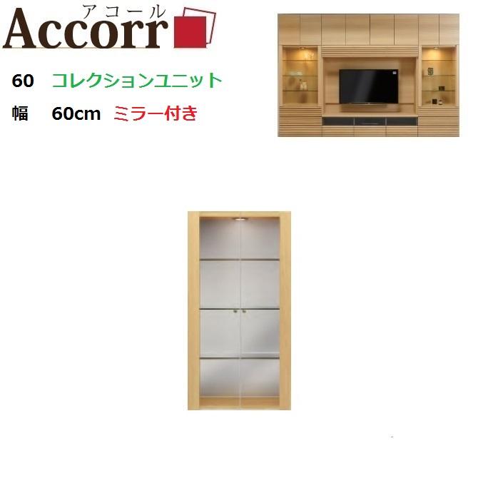 【中段ユニット】Accorr/アコール 60ミラー付きコレクションユニット 幅60cm奥行42cm高さ115cm【送料無料】