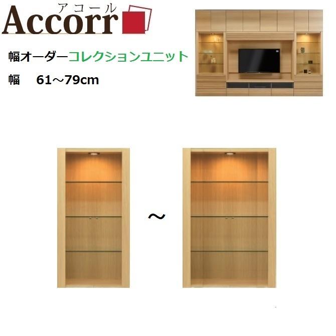 【中段ユニット】Accorr/アコール 幅オーダーコレクションユニット 幅61~79cm奥行42cm高さ115cm【送料無料】
