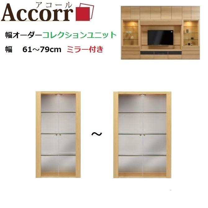 【中段ユニット】Accorr/アコール 幅オーダーミラー付きコレクションユニット 幅61~79cm奥行42cm高さ115cm【送料無料】