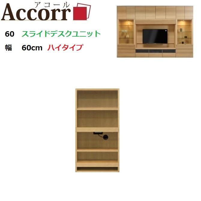 【中段ユニット】Accorr/アコール 60スライドデスクユニット/ハイタイプ 幅60cm奥行42cm高さ115cm【送料無料】