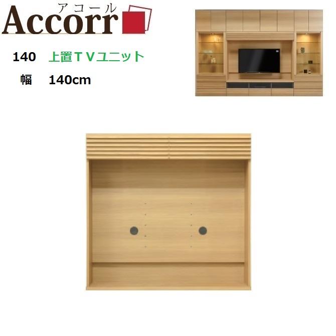 【中段ユニット】Accorr/アコール 140上置きTVユニット 幅140cm奥行43.5cm高さ133cm【送料無料】