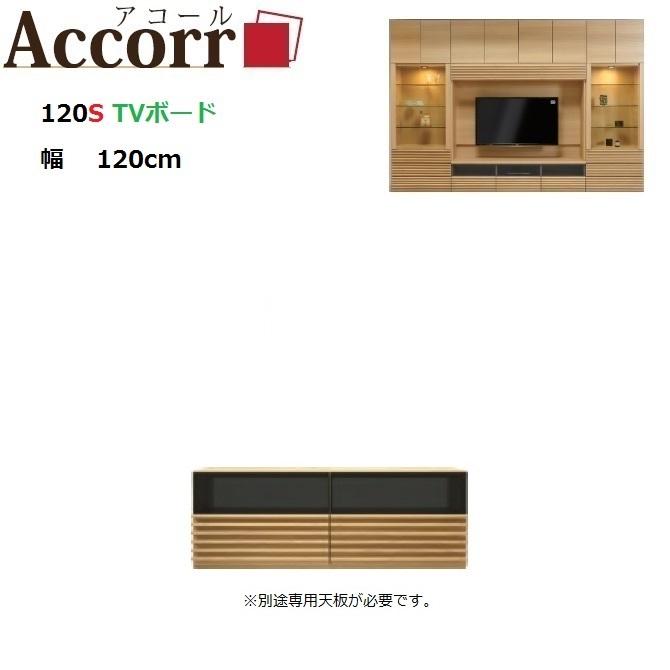 【下段ユニット】Accorr/アコール 140S_TVボード ガラス付きタイプ 幅140cm奥行43.5cm高さ41.8cm【送料無料】