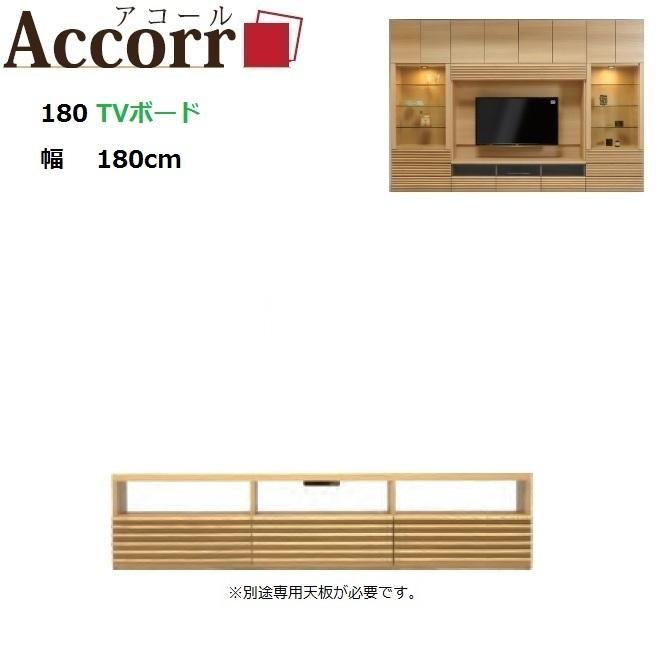 【下段ユニット】Accorr/アコール 180TVボード ガラス無しタイプ 幅180cm奥行43.5cm高さ41.8cm【送料無料】