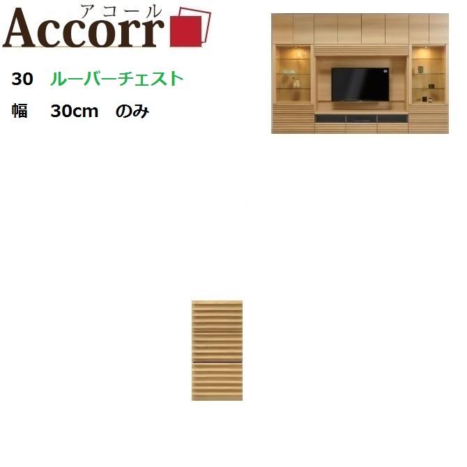 【下段ユニット】Accorr/アコール 30ルーバーチェスト 幅30cm奥行43.5cm高さ59.8cm【送料無料】