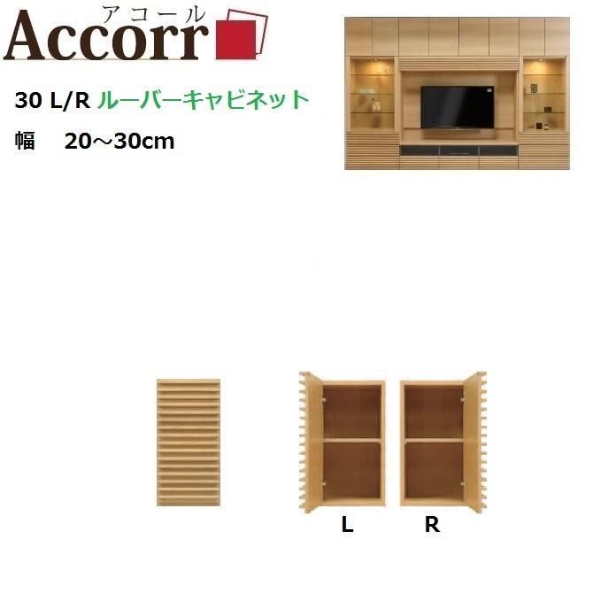 【下段ユニット】Accorr/アコール 30L/Rルーバーキャビネット 幅20~30cm奥行43.5cm高さ59.8cm【送料無料】