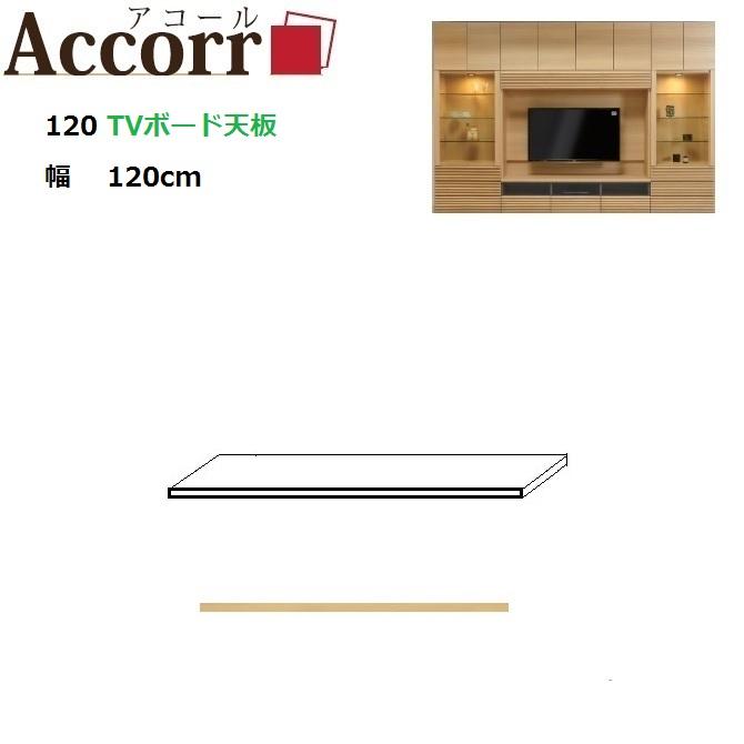 【TVボード天板】Accorr/アコール 120TVボード天板 幅120cm奥行43.5cm厚さ3cm【送料無料】
