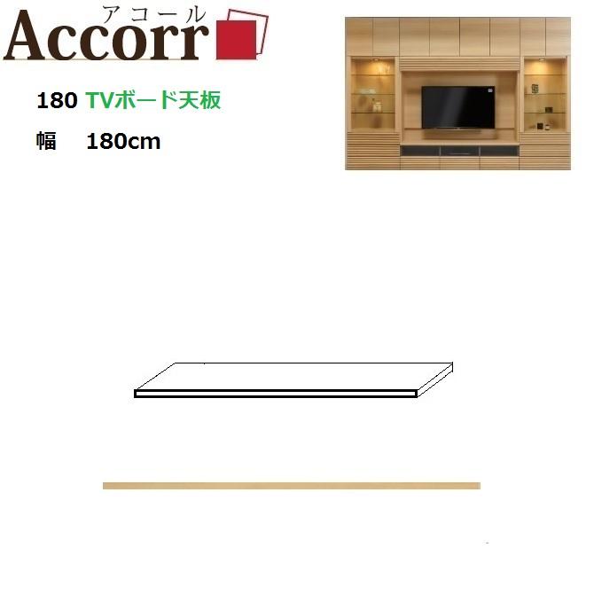 【TVボード天板】Accorr/アコール 180TVボード天板 幅180cm奥行43.5cm厚さ3cm【送料無料】