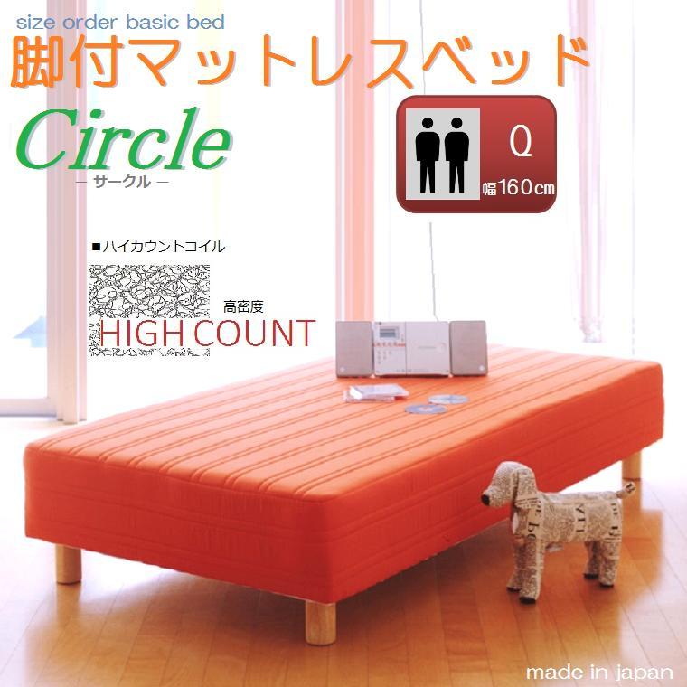 国産・脚付マットレスベッド[ハイカウントコイル]Qクイーンベッド(ベンチレーター付き)[Circle]サークル幅160cm長さ195cm(スプリング数640個/線径2.1mm,5巻)【送料無料】