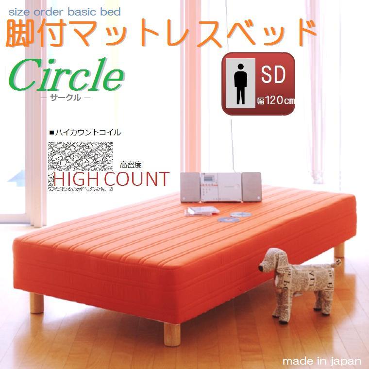 国産・脚付マットレスベッド[ハイカウントコイル]SDセミダブルベッド(ベンチレーター付き)[Circle]サークル幅120cm長さ195cm(スプリング数480個/線径2.1mm,5巻)【送料無料】