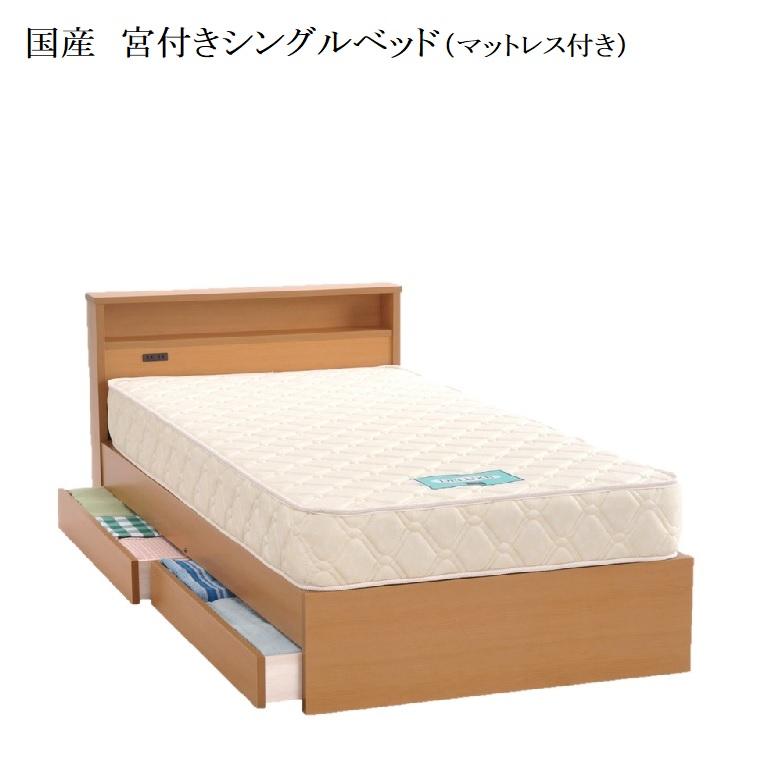 引出し付きシングルベッド ミロシリーズ 幅1010×長さ2080×高さ740(床板高さ290mm) 【送料無料】組立式