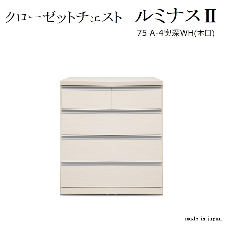 クローゼットチェスト ルミナス2 75-A4奥深WH W750×D650×H850mm 【送料無料】日本製