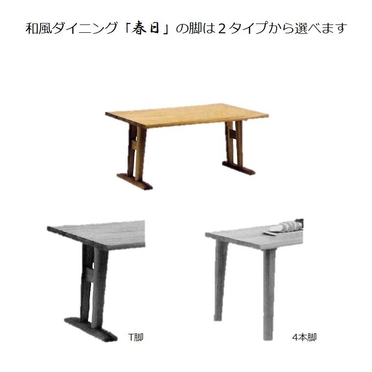 ダイニングテーブル春日KAT-1500 W1500×D900×H700mm 【送料無料】