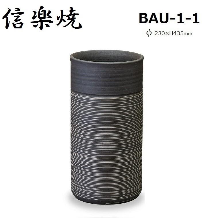 【信楽焼】炭化ストライプ傘立 BAU-1-1 φ230×435mm 【送料無料】