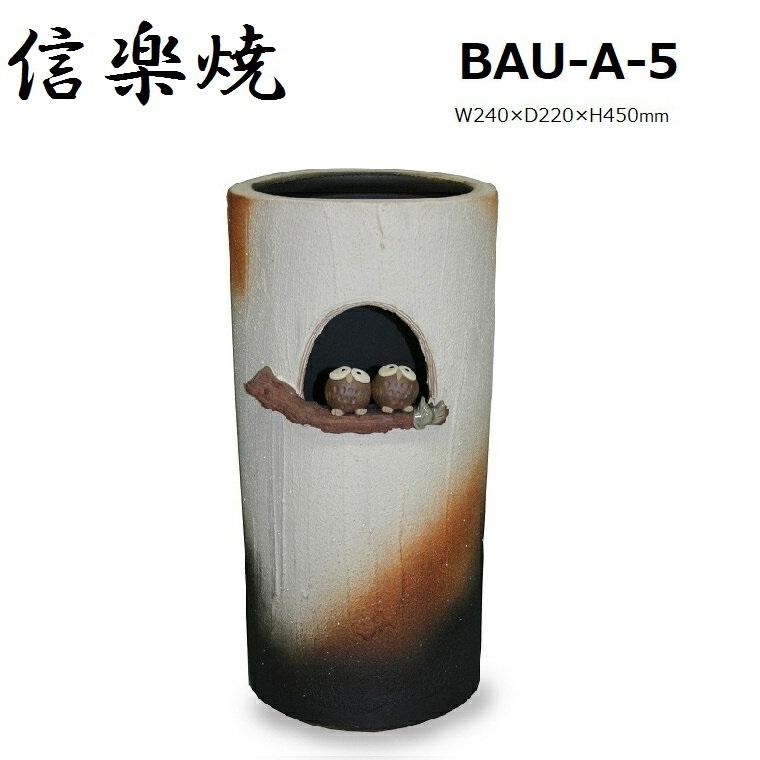 【信楽焼】白釉小枝ペアふくろう傘立 BAU-A-5 W240×D220×H450mm 【送料無料】