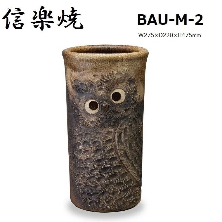 【信楽焼】ふくろう彫傘立 BAU-M-2 W275×D220×H475mm 【送料無料】