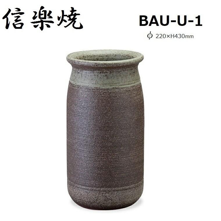 【信楽焼】古窯クシ目壺型傘立 BAU-U-1 φ220×H430mm 【送料無料】
