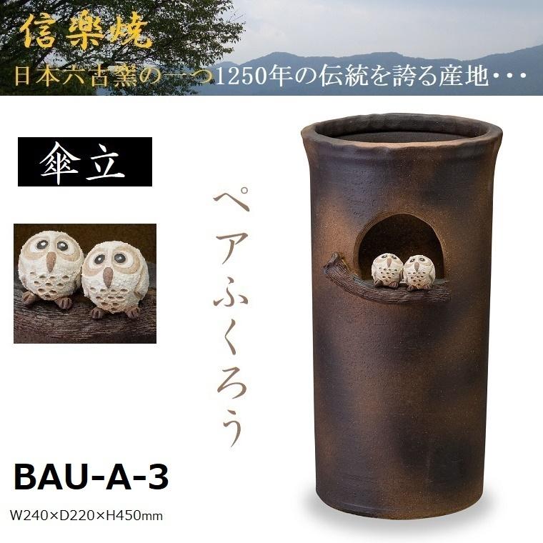 【信楽焼】ペアふくろう傘立 BAU-A-3 W240×D220×H450mm 【送料無料】